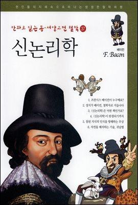 [대여] 신논리학