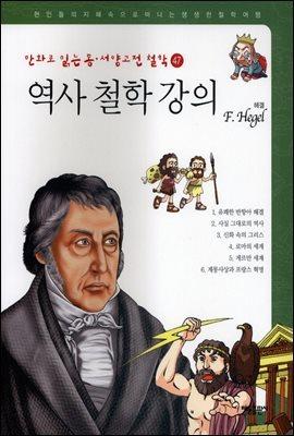 [대여] 역사 철학 강의