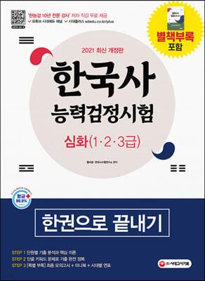 2021 한국사능력검정시험 한권으로 끝내기 심화(1,2,3급)