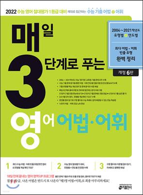 매3영 매일 3단계로 푸는 영어 어법·어휘 (2021년)