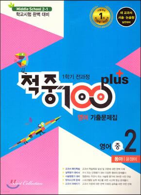 적중 100 Plus 영어 기출문제집 1학기 전과정 중2 동아 윤정미 (2021년)