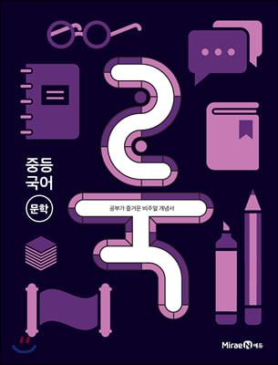 룩 (LOOK) 중등 국어 문학 (2021년)