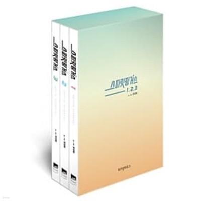 스피릿 핑거스 1~ 세트 - 전권 1~6 / 표지 비닐포장