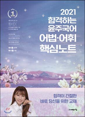 2021 합격하는 윤주국어 어법 어휘 핵심노트