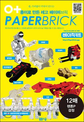 종이로 만든 레고 페이퍼 브릭 베이직 키트 : 팬톤P 검정