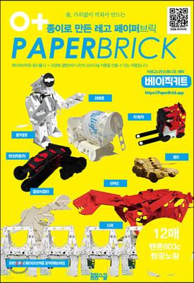 종이로 만든 레고 페이퍼 브릭 베이직 키트 : 팬톤P 801C 형광노랑