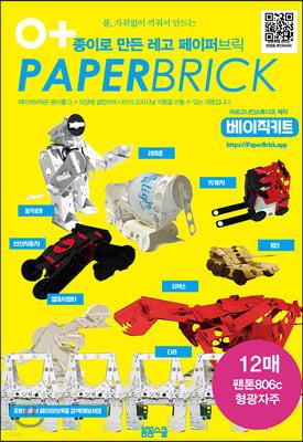 종이로 만든 레고 페이퍼 브릭 베이직 키트 : 팬톤P 806C 형광자주