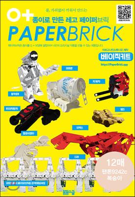 종이로 만든 레고 페이퍼 브릭 베이직 키트 : 팬톤P 9242C 복숭아