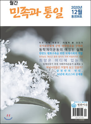 민족과 통일 (월간) : 12월 [2020]