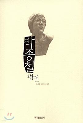 박종철 평전