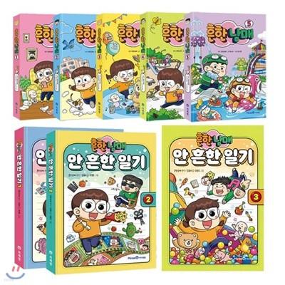 흔한남매 1~5권+안 흔한 일기1~3 전8권 세트