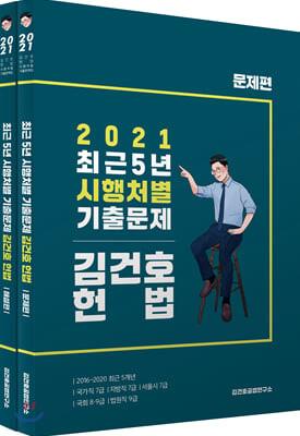 2021 김건호 헌법 최근 5년 시행처별 기출문제
