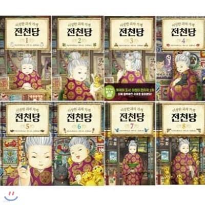 이상한 과자 가게 전천당 1-8번 시리즈 (전8권)