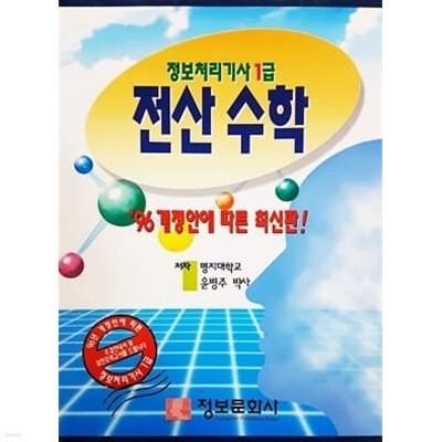 정보처리기사 1급 전산 수학 (1996년)