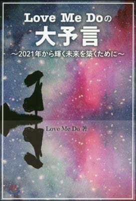 Love Me Doの大予言~2021年