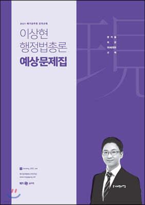 2021 이상현 행정법총론 예상문제집
