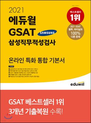 2021 에듀윌 GSAT 삼성직무적성검사 온라인 특화 통합 기본서