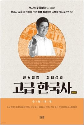 큰별쌤 최태성의 고급 한국사
