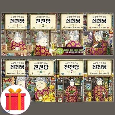 전천당 1-8권 (전8권) 세트