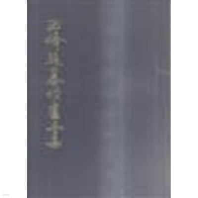 옥봉 조기순 서화전 도록. 1988년 동아일보사 후원/1988