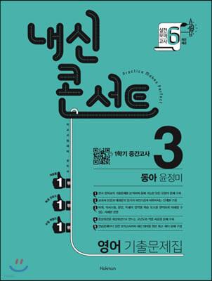 내신콘서트 3 영어 기출문제집 1학기 중간고사 동아 윤정미 (2021년)