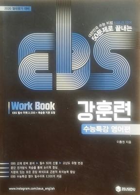 EBS 강훈련 수능특강 영어편 워크북