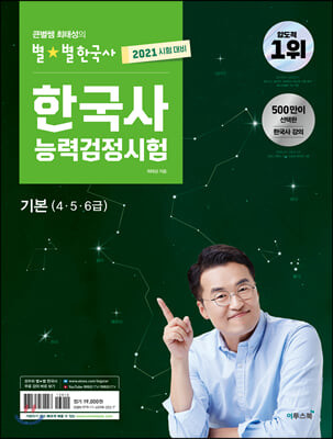 2021 큰별쌤 최태성의 별별한국사 한국사능력검정시험 기본 (4,5,6급)