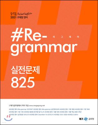 2021 조태정 영어 리그래머(#Re-grammar) 실전문제 825