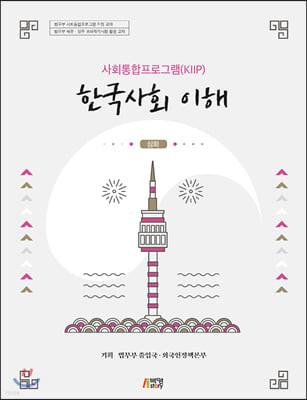 사회통합프로그램(KIIP) 한국사회 이해: 심화