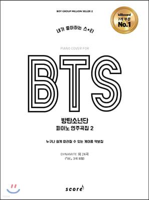 BTS 방탄소년단 피아노 연주곡집 2