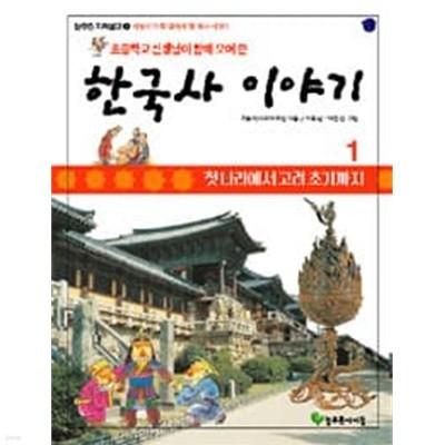초등학교 선생님이 함께 모여 쓴 한국사 이야기 1