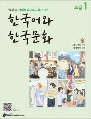 한국어와 한국문화 초급 1