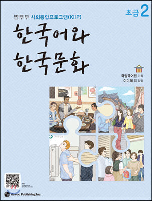 한국어와 한국문화 초급 2