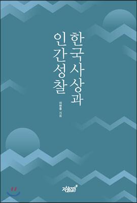한국사상과 인간성찰