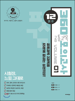 2021 공단기 360 공통과목 모의고사 Vol.1 (12월호)