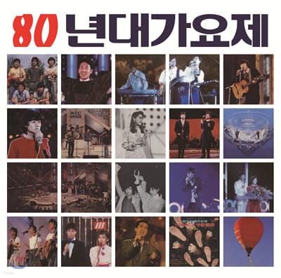 80년대 가요제 히트곡 컴필레이션 [LP]