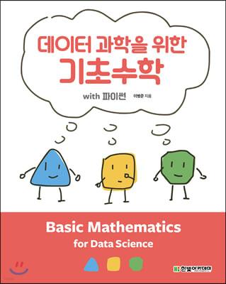 데이터 과학을 위한 기초수학 with 파이썬