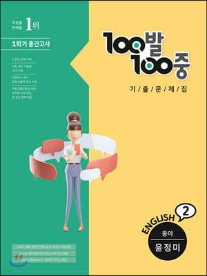 100발 100중 기출문제집 1학기 중간고사 중2 영어 동아 윤정미 (2021년)