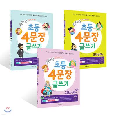 휘리릭 초등 4문장 글쓰기 3권 세트