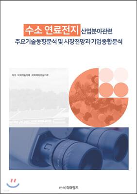 수소연료전지 산업분야관련 주요기술동향분석 및 시장전망과 기업종합분석
