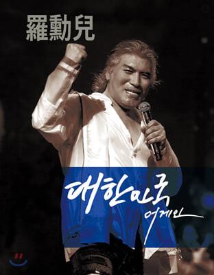 [USB] 나훈아 - 2020 대한민국 어게인 나훈아