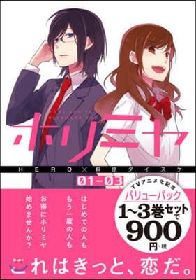 ホリミヤ TVアニメ化記念 1卷~3卷 バリュ-パック