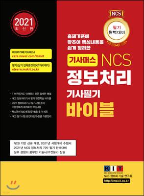 기사패스 NCS 정보처리기사 필기 바이블 (2021년)