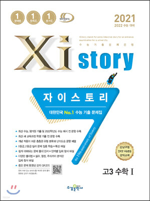 2021 Xistory 자이스토리 고3 수학 1 (2021년)
