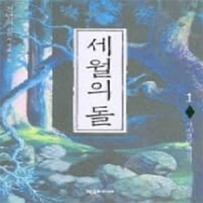 세월의돌1-8완-개정판-