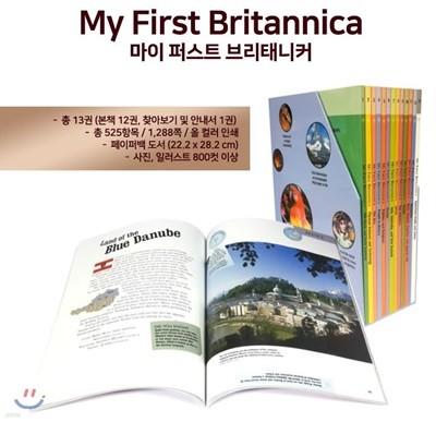 마이 퍼스트 브리태니커 My First Britannica(영어판)[전13권(본책12권,찾아보기 및 안내서1권)]
