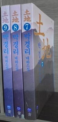 솔 출판 박경리 토지 7.8.9.  [3부 전3권]  사진의 제품 [실사진 등록]