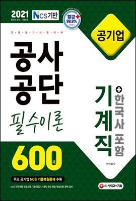 2021 NCS 공사공단 공기업 전공필기 기계직 필수이론 600제+한국사 포함