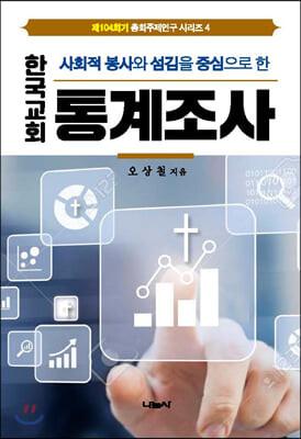 한국교회 통계조사