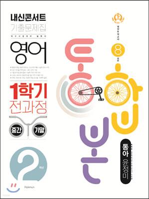 내신콘서트 2 영어 기출문제집 1학기 중간·기말 통합본 동아 윤정미 (2021년)